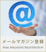 メールマガジン登録-Mail Magazine Registration